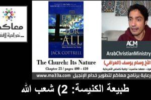2) طبيعة الكنيسة: شعب الله